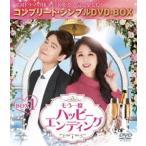 もう一度ハッピーエンディング BOX1<コンプリート・シンプルDVD-BOX5,000円シリーズ>【期間限定生産】 [DVD]