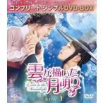雲が描いた月明り BOX1<コンプリート・シンプルDVD-BOX5,000円シリーズ>【期間限定生産】 [DVD]