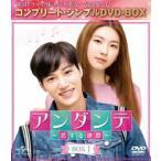 アンダンテ〜恋する速度〜 BOX1<コンプリート・シンプルDVD-BOX5,000円シリーズ>【期間限定生産】 [DVD]