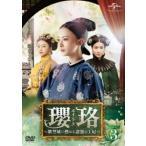 瓔珞<エイラク>〜紫禁城に燃ゆる逆襲の王妃〜 DVD-SET3 [DVD]