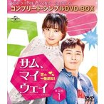 サム、マイウェイ〜恋の一発逆転!〜 BOX1<コンプリート・シンプルDVD-BOX5,000円シリーズ>【期間限定生産】 [DVD]