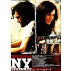 ニューヨーク セレナーデ [DVD]
