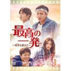 最高の一発〜時空(とき)を超えて〜 DVD-SET1 [DVD]