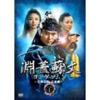淵蓋蘇文 ヨンゲソムン〜三国流転 立志編〜 DVD-BOX 1(DVD)