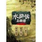 水滸伝 英雄譜 第一章 DVD-BOX(DVD)