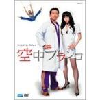 空中ブランコ(DVD)