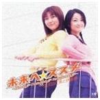 生天目仁美と伊藤静/未来へ☆ススメ(CD)