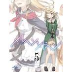 メルヘン・メドヘン第5巻(初回限定生産)(Blu-ray)