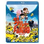 怪盗グルーの月泥棒(Blu-ray)