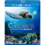 コーラルリーフ/サンゴ礁の神秘 3D(Blu-ray)