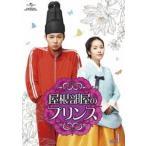屋根部屋のプリンス Blu-ray SET1 [Blu-ray]