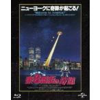 Yahoo!ぐるぐる王国 スタークラブニューヨーク東8番街の奇跡 ユニバーサル思い出の復刻版 ブルーレイ(Blu-ray)