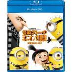 怪盗グルーのミニオン大脱走 ブルーレイ+DVDセット(Blu-ray)