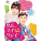 サム、マイウェイ〜恋の一発逆転!〜 Blu-ray SET1 [Blu-ray]