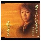 らんまる / 君さえいれば幸せさ/津軽恋唄 [CD]