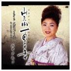 石井夕起子/山之内一豊の妻/大阪めぐり逢い(CD)