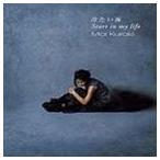 倉木麻衣/冷たい海/Start in my lif(CD)