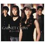 ショッピングGARNET GARNET CROW/君という光(CD)