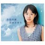 岩田さゆり/空色の猫(CD)