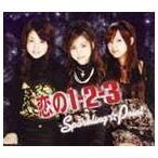 スパークリング☆ポイント/恋の1-2-3(CD)
