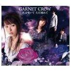 ショッピングGARNET GARNET CROW/花は咲いて ただ揺れて(通常盤)(CD)