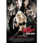 シン・シティ 復讐の女神 スペシャル・プライス(DVD)