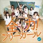 グラドル文化祭/全力!フリーガール(Aタイプ)(CD)