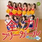 グラドル文化祭/全力!フリーガール(Cタイプ)(CD)