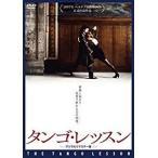 タンゴ レッスン デジタルリマスター版  DVD