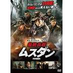 最終兵器 ムスダン(DVD)