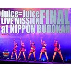 Juice=Juice LIVE MISSION FINAL at 日本武道館(Blu-ray)