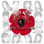 Yahoo!ぐるぐる王国 スタークラブ東京ブラス・スタイル/饗宴ラフレシア 〜アニジャズ 2nd note〜(CD)