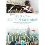 ティファニー ニューヨーク五番街の秘密 [DVD]