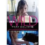ワイルド わたしの中の獣(DVD)