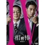 相棒-劇場版IV-首都クライシス 人質は50万人!特命係 最後の決断 DVD通常版(DVD)