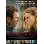 エリザのために(DVD)