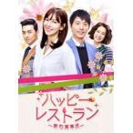 ハッピー・レストラン 〜家和萬事成〜 DVD-BOX 4 [DVD]