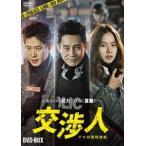 交渉人 テロ対策特捜班 DVD-BOX [DVD]
