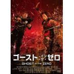 ゴースト・イン・ザ・ゼロ(DVD)