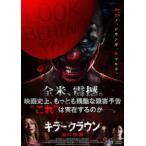 キラークラウン 血の惨劇(DVD)
