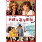 素敵な遺産相続(DVD)