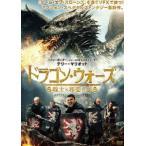 ドラゴン・ウォーズ 戦士と邪悪な民 [DVD]