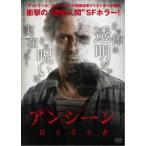 アンシーン/見えざる者(DVD)