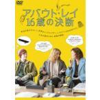 ぐるぐる王国 スタークラブで買える「アバウト・レイ 16歳の決断 [DVD]」の画像です。価格は3,096円になります。