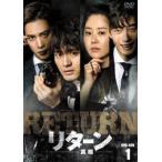リターン-真相-DVD-BOX1 [DVD]