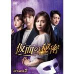 仮面の秘密 DVD-BOX2 [DVD]