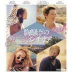 胸騒ぎのシチリア(Blu-ray)