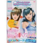 オシャレ魔女 ラブandベリー ラブとベリーのオシャレレッスン(DVD)
