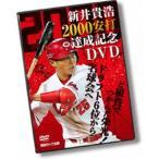 新井貴浩 2000安打達成記念DVD 〜ど根性でつかんだ栄光!ドラフト6位から名球会へ〜(DVD)