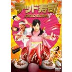 デッド寿司 スタンダードエディション(DVD)